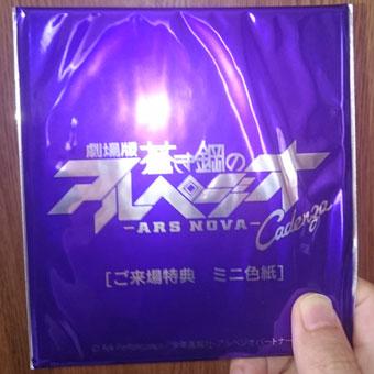 aokihagane-cadenza02