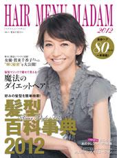 hair_menu_madam2012
