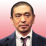 人志松本のすべらない話 (松本人志さん)