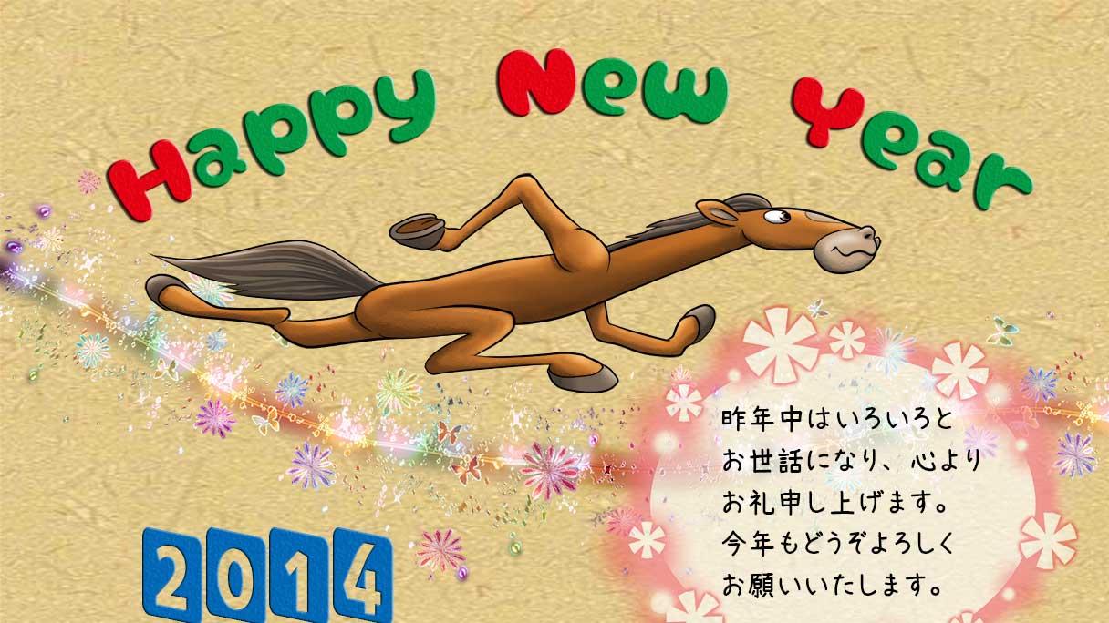 nenga2014-1216x684