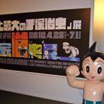 tezuka-exhibition